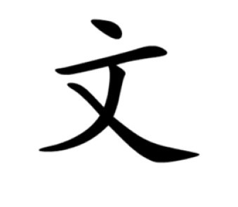 seminario_lingua_cinese.jpg